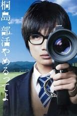 Kirishima, bukatsu yamerutteyo (2012) Torrent Legendado