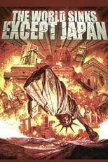 日本以外全部沈没