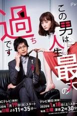 Poster anime Kono Otoko wa Jinsei Saidai no Ayamachidesu Sub Indo
