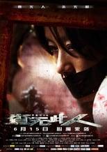 Cha Wu Ci Ren