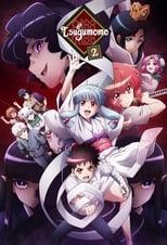 Tsugumomo: Season 2 (2020)
