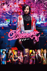 Poster anime Diner Sub Indo