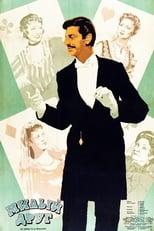 Bel Ami (1955)