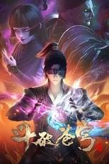 Poster anime Fights Break Sphere 4th Season Sub Indo