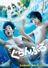 Poster anime Grand Blue Sub Indo