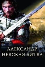 film Alexandre : La bataille de la Neva streaming