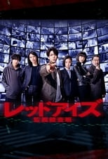 Nonton anime RED EYES: The First Mission Sub Indo