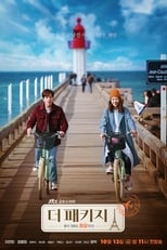 The Package (2017)