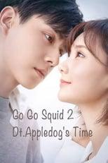 Go Go Squid 2: Dt.Appledog's Time (2021)