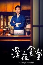 La cantina de medianoche: Historias de Tokio