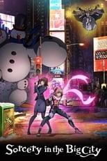 Poster anime Itazura Majo to Nemuranai MachiSub Indo