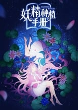 Nonton anime Demon Spirit Seed Manual Sub Indo