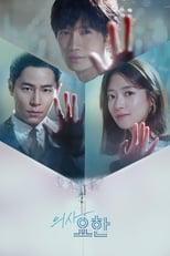 의사요한 (2019)