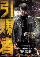 Explosion (Yin Bao Zhe)