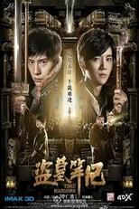 Time Raiders (2016)