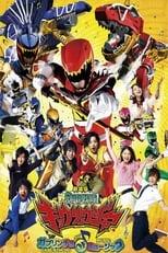 Zyuden Sentai Kyoryuger - La Película: ¡Gaburincho el musical!