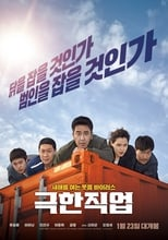 Image Extreme Job (2019) [Sub TH]