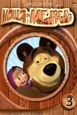 Masha and the Bear: Season 3 (2015)