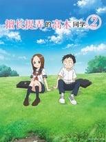 Teasing Master Takagi-san: Season 2 (2019)