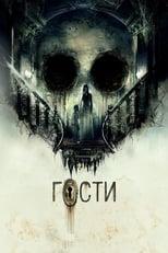 Gosti (2019) Torrent Legendado