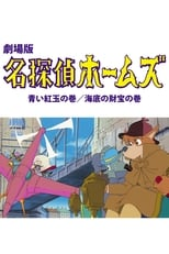 Sherlock Hound: The Adventure of the Blue Carbuncle / Treasure Under the Sea