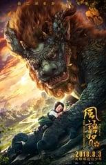 Poster anime Feng Yu ZhouSub Indo
