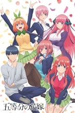 The Quintessential Quintuplets: Season 2 ()