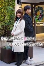 Poster anime Watashi ni unmei no koi nante arienaitte omotteta Sub Indo