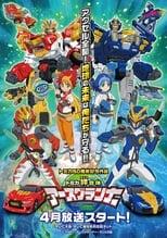 Poster anime Tomica Kizuna Gattai: Earth Granner Sub Indo
