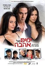 Yamim Shel Ahava