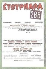 Στουρνάρα 288