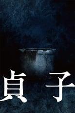 El Aro: Capítulo Final (Sadako)