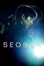 Seobok Image