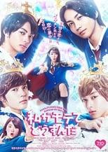 Nonton anime Watashi ga Motete Dousunda Live Action Sub Indo