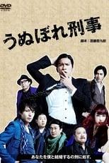 Poster anime Unubore Deka Sub Indo