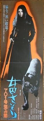 Joshû sasori: 701-gô urami-bushi (1973) Torrent Legendado