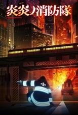 Enen no Shouboutai (Fire Force)