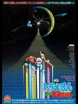 Doraemon: Nobita's Little Star Wars