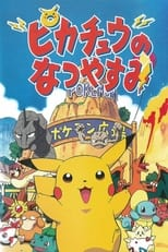 Pokemon: Las vacaciones de Pikachu
