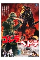 VER Godzilla contra Hedorah (1971) Online Gratis HD