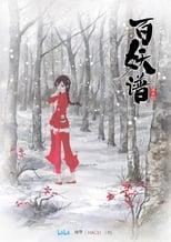 百妖谱: Season 1 (2020)