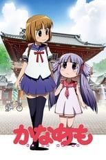 Poster anime KanamemoSub Indo