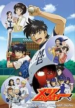 Major: Season 2 (2005)