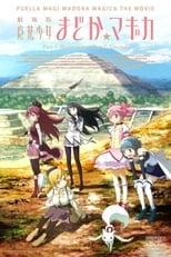 Mahou Shoujo Madoka Magica Movie 1: Hajimari no Monogatari