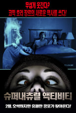 Supernatural Activity (2012)