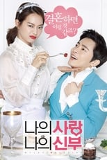 Image My Love, My Bride (2014)