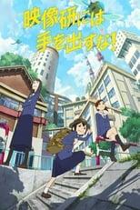 Poster anime Eizouken ni wa Te wo Dasu na!Sub Indo