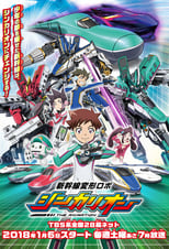 Poster anime Shinkansen Henkei Robo Shinkalion The Animation Sub Indo