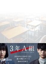Poster anime 3-Nen A-Gumi: Ima kara Mina-san wa, Hitojichi DesuSub Indo