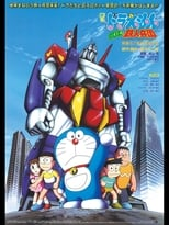 Doraemon: Nobita and the Steel Troops